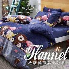 暖暖法蘭絨被套床包雙人四件組