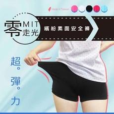 【MIT零走光】超彈力繽紛素面安全褲