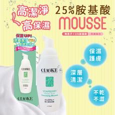 【CIAOKE】無患子胺基酸卸洗兩用慕斯110ml(添加25%up蛋白質胺基酸)