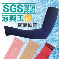 【SGS認證】UPF50+涼爽玉超彈涼爽抗UV袖套/防曬蓄光兩用臂套