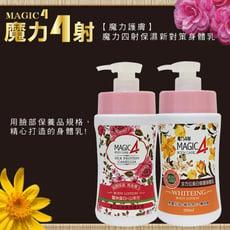【魔力護膚】魔力四射保濕新對策身體乳