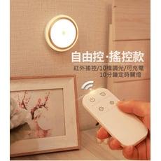 【全新現貨】無線遙控小夜燈