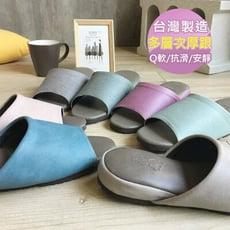 【iSlippers】極致風格-厚跟紓壓皮質室內拖鞋
