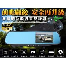 【贈32G】行車記錄器 1080P+前後雙錄影+倒車顯影+廣角+停車監控+關鍵鎖檔 行車紀錄