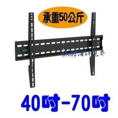 【海洋視界《Eversun》AW-03】40-70吋固定型電視架/壁掛架 通用耐重 可水平微調