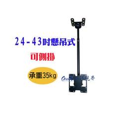 【海洋視界《Eversun》AW-008】24-42吋 LCD LED電視懸掛架 天花板吊架