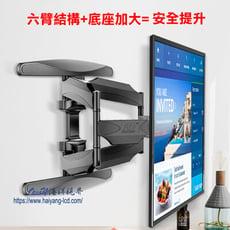 【海洋視界NB P6】40-70吋電視手臂支架 雙手臂懸臂電視壁掛架