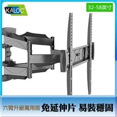【海洋視界KLC-Q5】32-58吋液晶電視架 液晶電視手臂支架 伸縮平移電視壁掛架