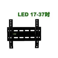 【海洋視界LED-20+(ITW-1737)】(17-37吋) 液晶電視壁掛架 固定式壁掛