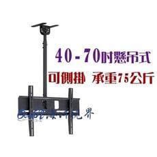 【海洋視界AW-018】40吋~70吋LED液晶電視懸吊架(天吊) 電視架 學校店面補習班廣告架