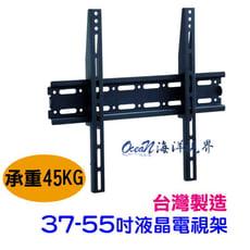 【海洋視界CMW-250】(37-55吋) 台灣製造 液晶電視壁掛架 萬用型固定式壁架