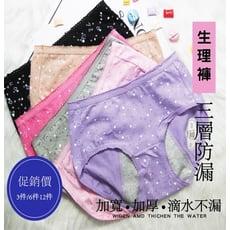 【紫妮蓉】棉質中腰生理三角內褲 3286