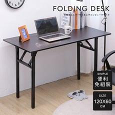 免組裝萬用120x60折疊桌 電腦桌 辦公桌 工作桌 桌子 學習桌 餐桌 長桌 戶外桌 1260S