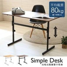 台灣製120公分可調式升降辦公桌 書桌 電腦桌 工作桌 桌子 學生桌 茶几桌 TA069