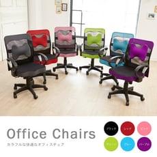 小網美背辦公椅/電腦椅 CH017