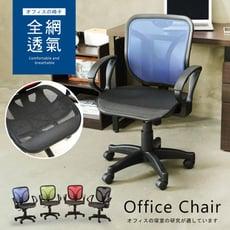 舒適全網透氣電腦椅 CH049