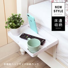 台灣製無痕床邊置物邊桌 收納架 杯架 ipad架 床邊架 手機架 ST071