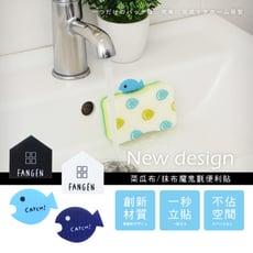 2片組-廚房浴室間海綿/菜瓜布無痕貼(可水洗/重複使用) 無痕貼片 海綿貼 掛勾 K002