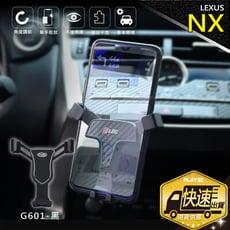 LEXUS【下置式】 專用手機架【黑色G601】NX200 NX300 NX300H 2017年後