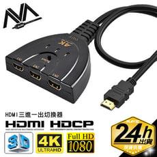 4K高畫質 HDMI3進1出切換器 HDMI三進一出切換器