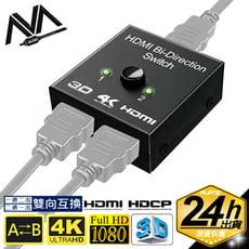 4K高畫質 一分二 雙向 1進2出 2進1出 HDMI 切換器 switch