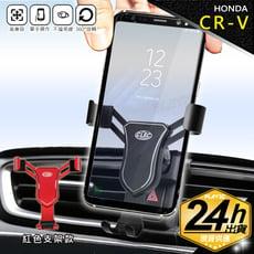 CR-V 5代專用手機架【紅色鋁合金版】重力聯動手機架 HONDA CRV 手機架 最新鋁合金屬版