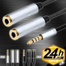 【黑色】3.5mm音源1分2轉接線(轉2組3.5mm母)