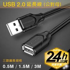 全銅升級版 USB2.0 公對母 USB延長線【0.5米/0.5M】