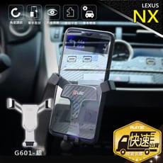 LEXUS 【下置式】專用手機架【銀色G601】NX200 NX300 NX300H 2017年後