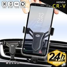 CR-V 5代專用手機架【黑色鋁合金版】重力聯動手機架 HONDA CRV 手機架 最新鋁合金屬版