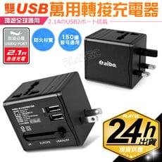 【台灣BSMI安全認證】萬用轉接插座 USB充電器