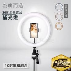 直播神器【10吋補光燈 130單機組合】美顏燈 主播直播 打光燈 棚燈