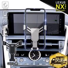 LEXUS NX200T NX300 NX300H NX 手機架【黑色G601上置式】