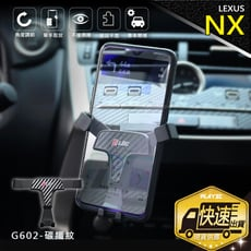 LEXUS 【下置式】專用手機架【碳纖紋G602】NX200 NX300 NX300H 2017年後
