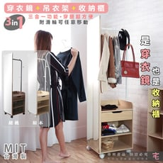 衣鏡到底附輪衣掛鏡 穿衣鏡 衣帽架 鏡子 吊衣架 2色可選 MIT台灣製 宅貨