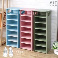 鞋架 鞋櫃 置物櫃 收納櫃 收納架 七層鞋櫃(3色) 新色登場 MIT 台灣製|宅貨