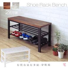 工業風穿鞋椅(2色可選)  鞋架 鞋櫃 玄關鞋椅 椅凳 置物櫃 收納架 MIT台灣製|宅貨