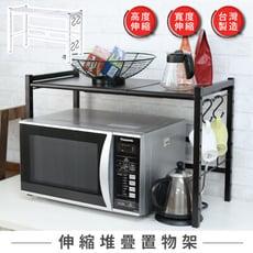 多功能伸縮堆疊置物架 微波爐收納架 微波爐架 置物架 電器架 廚房收納 MIT台灣製|宅貨