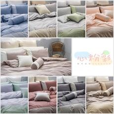 《40支紗》 雙人床包兩用被套四件式【共9色】心粉彩 100%精梳棉 -麗塔寢飾-