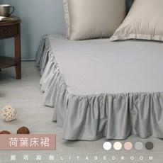 荷葉床裙-雙人(5x6.2)-裙長25cm-共5色
