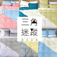《60支紗》雙人加大床包兩用被套四件式【共6色】三角迷蹤 100%精梳棉 -麗塔寢飾-
