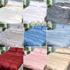 《40支紗》100%精梳棉 雙人加大床包兩用被套四件式【經典純色-共9色】-麗塔寢飾-