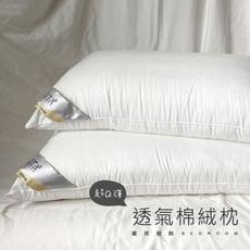手工精緻透氣QQ枕(一入)-麗塔寢飾-