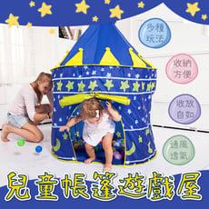遊戲屋 兒童帳篷遊戲屋 公主王子帳篷 蒙古包 野餐露營 球池 室內戶外小孩子 可放地墊 秘密基地