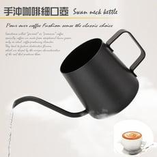 304不銹鋼手沖咖啡細口壺 (霧黑 350ML)