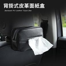 大尺寸車用頭枕面紙套類皮革收納置物面紙盒