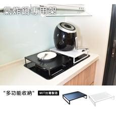 台灣製氣炸鍋架