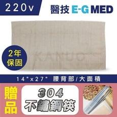【醫技】動力式熱敷墊-濕熱電熱毯(14x27吋 腰背部/大面積,220V電壓),贈:不銹鋼筷x1