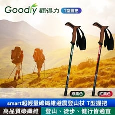 【Goodly顧得力】smart超輕量碳纖維避震登山杖 T型握把