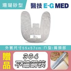 【醫技】動力式熱敷墊 珊瑚砂型(外套尺寸55x57cm ㄇ型/肩頸部專用),贈:304不鏽鋼筷x1